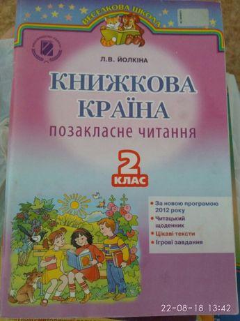 Перлинка з літературного читання 2 клас та позакласне читання 2 клас