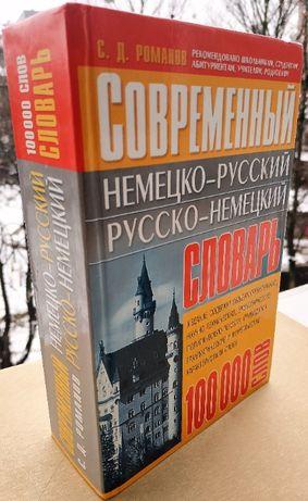 Современный немецко-русский русско-немецкий словарь С.Д.Романов