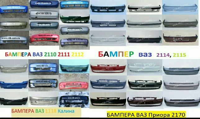 бампер передний задний ваз 2110 2115 2114 калина 1118 2170 приора цвет