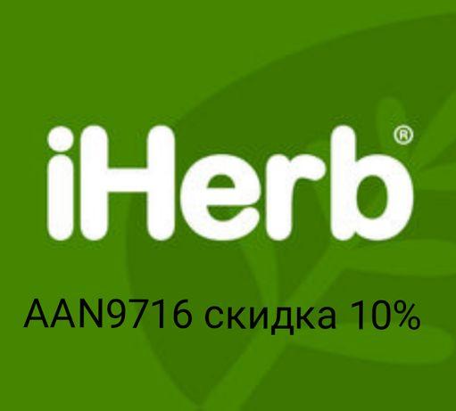 Совместные покупки с iHerb
