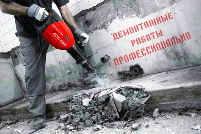 Демонтаж , резка бетона.Разборка горажей