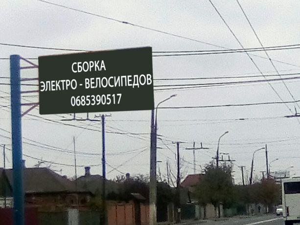 Установка электронабора от 7500 грн. Электровелосипед за 7500