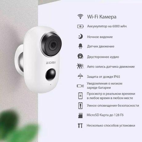 Wi-FI Аккумуляторная камера ZOSI 1080P с PIR датчиком движения и