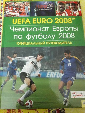 Продам новую книгу UEFA EURO 2008,Чемпионат Европы по футболу 2008.