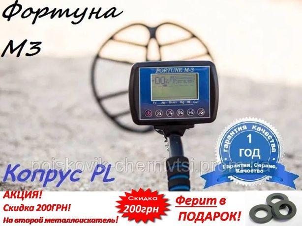 Лучший Украинский Металлоискатель Фортуна.М3, М3 в корпусе PL.+ПОДАРОК