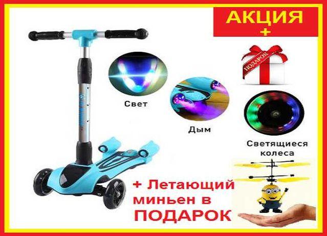 Детский самокат трехколесный с дымом 3в1 светящиеся колеса ОПТ ПОДАРОК