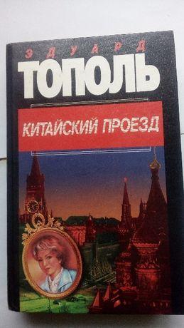 Эдуард Тополь Китайский проезд