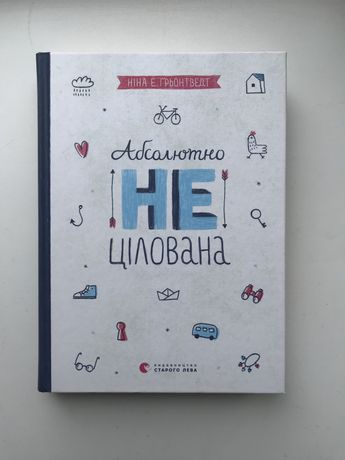 Книга «Абсолютно не цілована» Ніна Е. Ґрьонтвендт