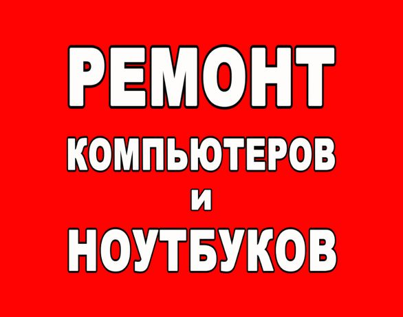 Ремонт КОМПЬЮТЕРОВ и НОУТБУКОВ в Чернигове от 50 грн.