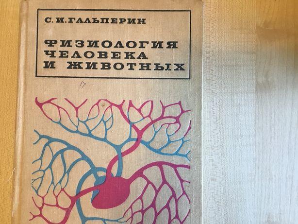 Гальперин С.И. Физиология человека и животных