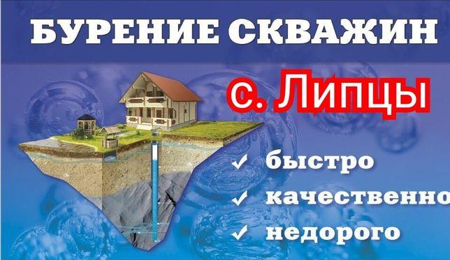 Бурение скважин, Харьковская область