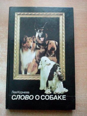 """Корнеев""""Слово о собаке"""""""