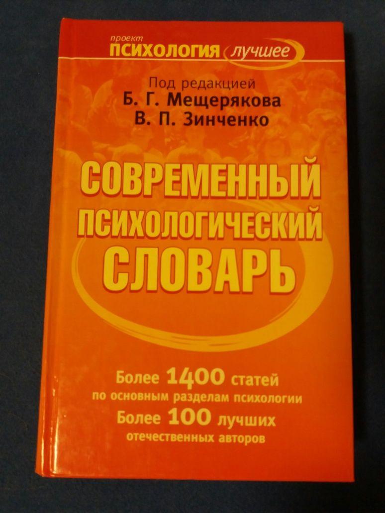 Современный психологический словарь