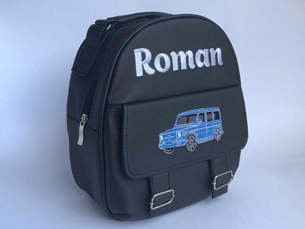 Детский именной рюкзак для мальчика с вашим именем