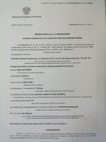 ВОЕВОДСКОЕ рабочее приглашение в Польшу на 1 год. Рабочие приглашения.