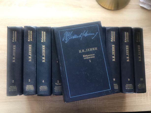 В. И. Ленин Избранные сочинения в 10 томах.