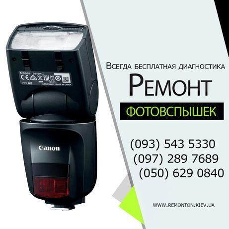 Ремонт фотовспышек Canon, Nikon, Nissin, Yongnuo, Metz и др.