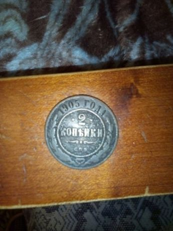 продаю монету 2 копейки 1905г и монеты