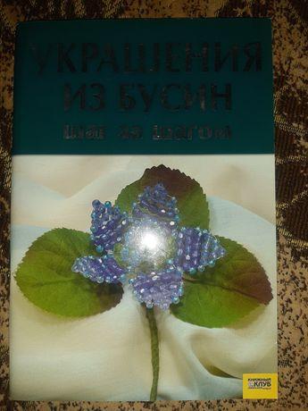 Книга украшения из бисера