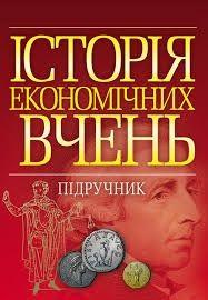 Історія економічних вчень. Бутенко Л.Ф.
