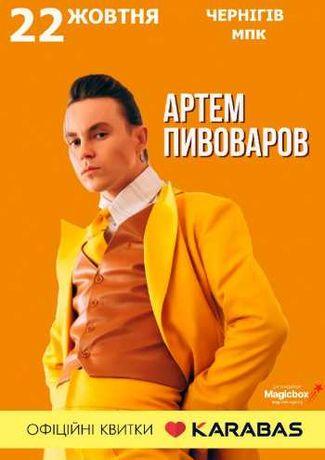 Концерт Артем Пивоваров