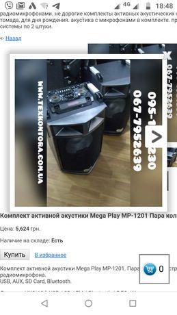 Большие Колонки. MP-1201. Музыкальные колонки купить. Великі колонки.