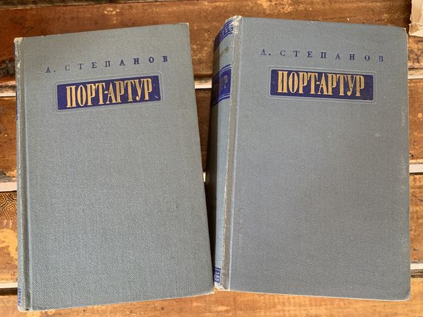 А.Степанов, Порт-Артур, 1955