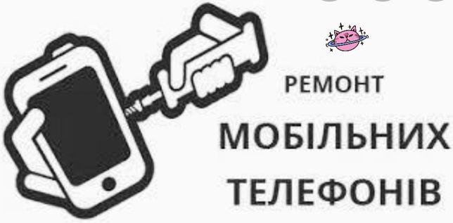 Заміна дисплея, модуля Тернопіль