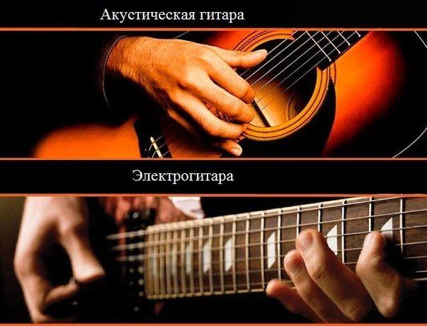 Недорогие уроки игры на гитаре на дому /возможен бартер/ссылка YouTube