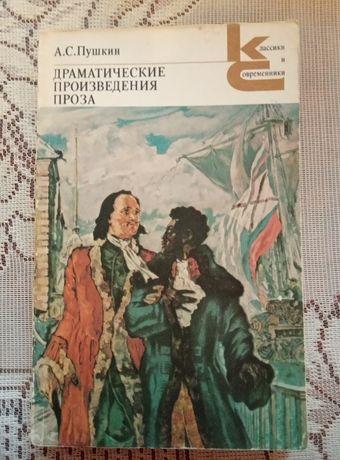 """Книга А. С. Пушкин """"Драматические произведения. Проза"""""""