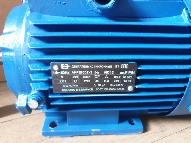 Электродвигатель однофазный АИ1Е80Д2 2,2кВт/3000 об Белоруссия