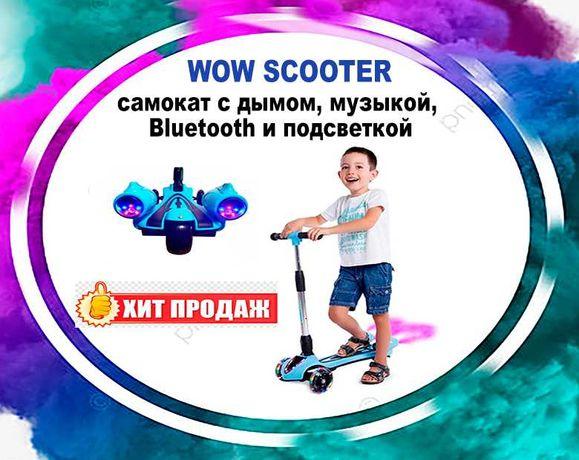 Детский самокат с дымом, музыкой, Bluetooth и подсветкой трехколесный