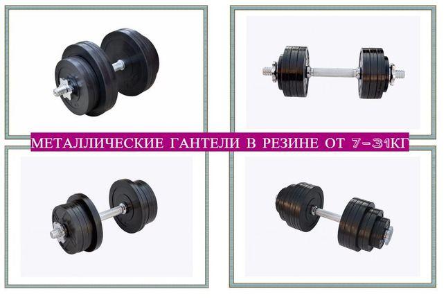 Гантели металл в резине 7 - 31кг ДОСТАВКА БЕСПЛАТНО