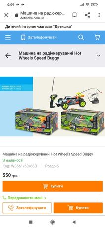 продаю buggy машинка хот вілс hot wheels