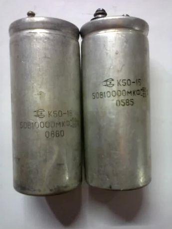 Конденсатор К50-18 электролитический 50в 10000мкФ (2шт.)