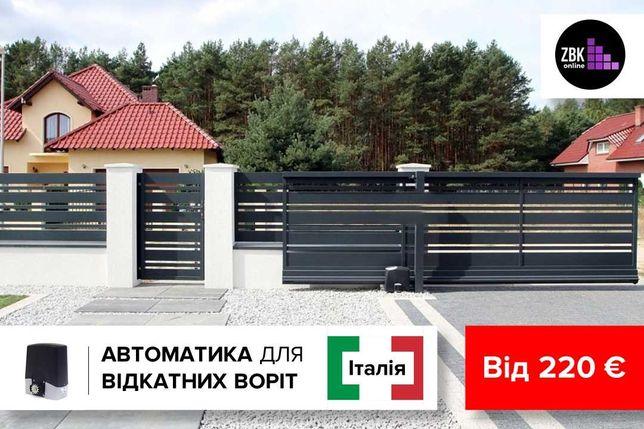 Ворота та автоматика Акція всього від 220 Євро