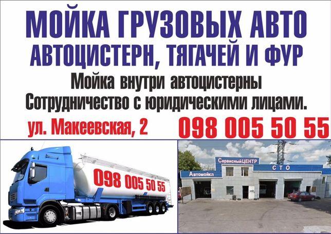 Мойка грузовых автомобилей (авто), автоцистерн, фур и спецтехники