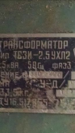 Трансформатор тсзи_2,5ухл2