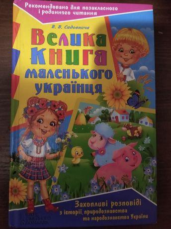 Книжка розповіді