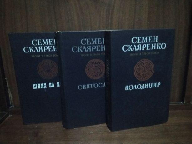 Ceмен Скляренко Твори в 3х томах