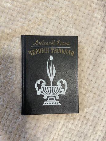 Александр Дюма «Черный тюльпан»