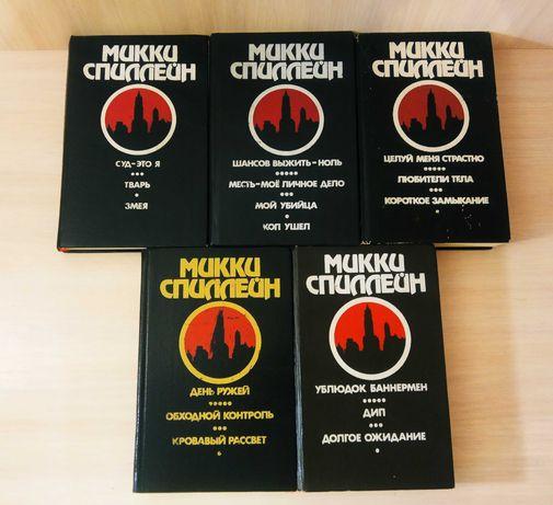 Микки Спиллейн (5 томов)
