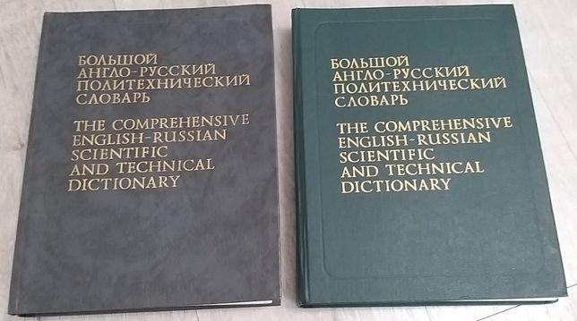 Большой англо-русский политехнический словарь, Баринов С.М., (Eng-Ru)