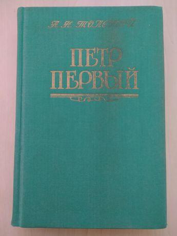 А.Н.Толстой - Петр Первый, Хождение по мукам