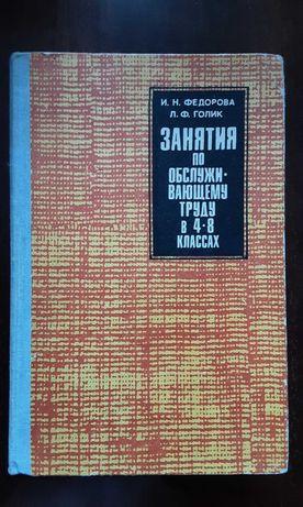 """Учебник """"Занятия по обслуживающему труду в 4-8 классах"""".Федорова."""