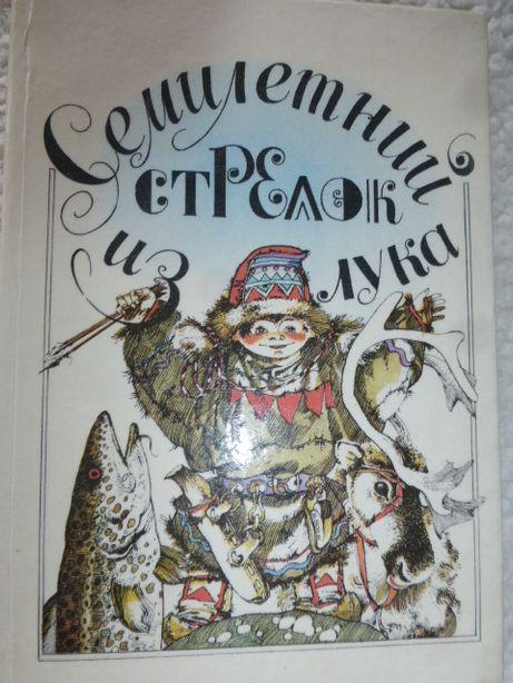 Семилетний стрелок из лука ,саамские сказки