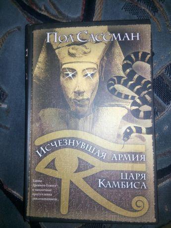 Книга Исчезнувшая армия царя Камбиса