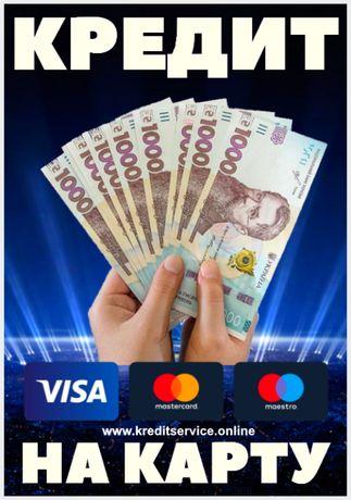 Кредит онлайн на карту | Быстрый займ под 0,01%
