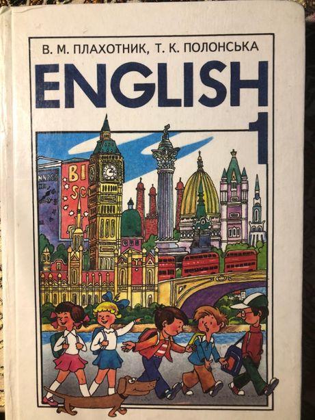 Англійська мова для І класу.272 стор.Автори: Плахотник В., Полонська Т