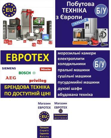 Найбільший Склад-магазин ХолодильниківТа Пральних машин в Одесі!